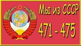 Мы из СССР 471, 472, 473, 474, 475 уровень. Ответы на игру