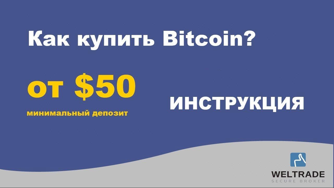 weltrade btc bitcoin trader į bangalore