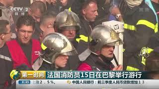 [第一时间]法国消防员15日在巴黎举行游行| CCTV财经