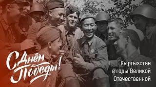 Видео из хроники Второй Мировой войны. Кыргызстан I Video from the Chronicles of World war II