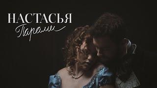 Смотреть клип Настасья - Парами