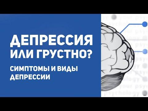 Депрессия или просто грустно? | 10 признаков депрессии | Симптомы, виды и причины депрессии