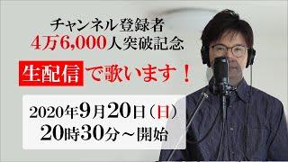 【生配信】登録者4万6,000人突破記念★生配信で歌います♪
