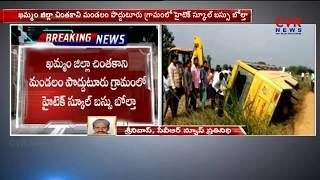 ఖమ్మం జిల్లాలో స్కూల్ బస్సు బోల్తా..| School Bus Overturns in Khammam District | CVR News