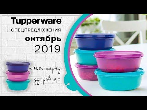 Спецпредложения Tupperware на октябрь 2019