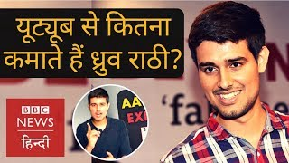 How much Dhruv Rathee earns from his Youtube Videos? (BBC Hindi)