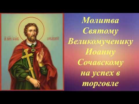 Молитва Святому Великомученику Иоанну Сочавскому на успех в торговле.