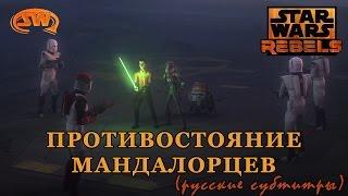 [SWR] Mandalorian Showdown RUS SUB