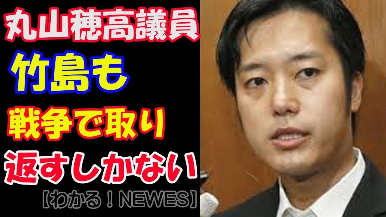 丸山穂高議員 竹島も「戦争で取り返すしかない」・・韓国国会議員、竹島上陸で【わかる!NEWES】