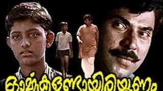 Ormakalundayirikkanam   Mammootty,Sreenivasan   Malayalam Full Movie