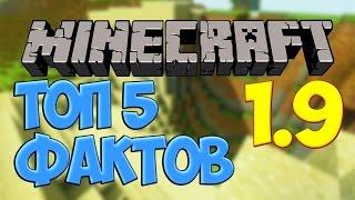 ТОП 5 Самых Интересных ФАКТОВ! - В MINECRAFT 1.9