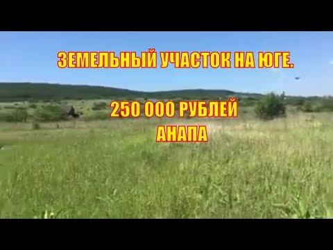 Земельный участок за 250 тысяч рублей Анапа