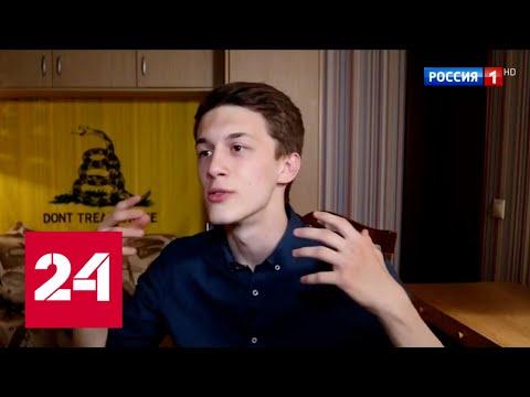Суд признал Егора Жукова виновным в призывах к экстремизму - Россия 24