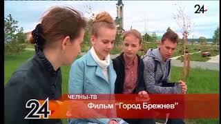 Фильм «Город Брежнев»