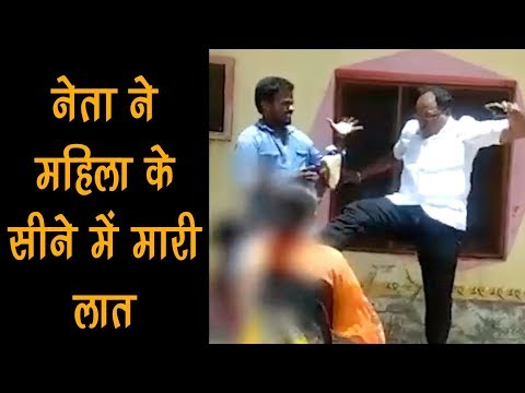 Shocking Video : TRS leader kicks woman in chest