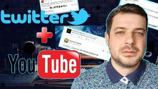 Продвижение ютуб канала. Зачем нужен Twitter для продвижения Ютуб канала.