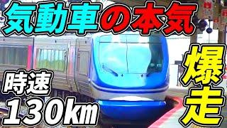 【爆走】気動車が時速130㎞で走るとこうなる!