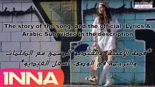 أغنية ملك غابة الخيزران مترجمة للعربية  ( INNA - Bad boys (Angelwings