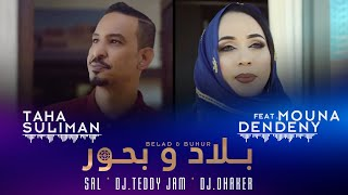 Bilad  Wa Buhur ( بلاد وبحور ) TAHA SULIMAN MOUNA DENDENY & SAL (Feat. DJ Teddy Jam & DJ Dhaker)