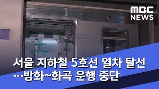 서울 지하철 5호선 열차 탈선…방화~화곡 운행 중단 (…