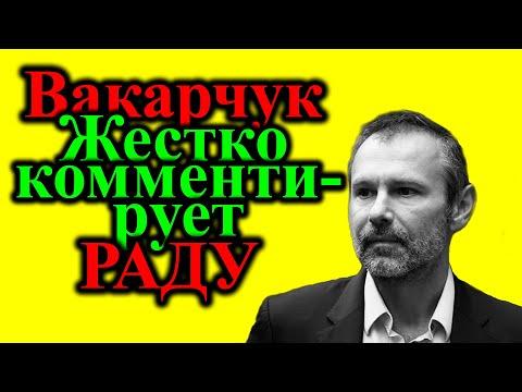 Вакарчук жестко прокомментировал первое заседание Рады, бросив камень в адрес Слуги народа
