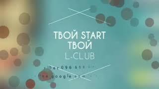 Продукция Л КЛАБ  L'club  БАДы, омега, коралловый кальций лклуб  Lclab