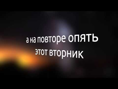 Music video leshakenny - Вторник