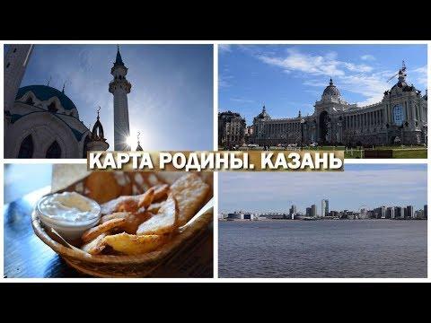 """Программа """"Карта Родины"""": Казань"""