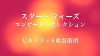ヒルフラット吹奏楽団第7回定期演奏会 2016年9月19日(月・祝) スター・...