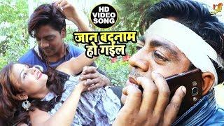 जान बदनाम हो गईल | आदमी जान के खाता है मोहब्बत में फरेब | Santu Shikari | Bhojpuri Sad Songs