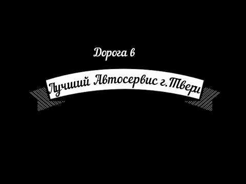 Дорога в Лучший Автосервис г Твери от ТЦ Рубин