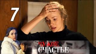 Чужое счастье. 7 серия (2017) Мелодрама @ Русские сериалы