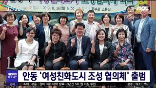 안동 여성친화도시 조성 협의체 출범/ 안동MBC
