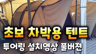 초보 차박용 텐트 투어링 설치영상 풀버전