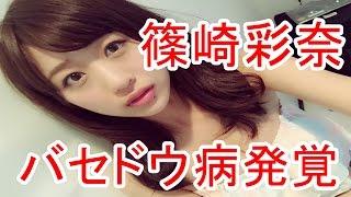 チャンネル登録宜しくお願いいたします⇒http://ur0.link/tKjI AKB48のあ...