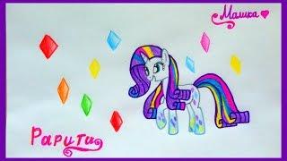 Я рисую Рарити Rainbow Power(В этом видео я рисую пони Rainbow Power Канал моей Сестры https://www.youtube.com/channel/UCdR4pa663HeDLsRXPR4DqaA Наш с братом второй ..., 2014-07-26T15:45:49.000Z)