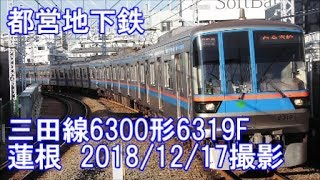 <都営地下鉄>三田線6300形6319F 蓮根 2018/12/17撮影