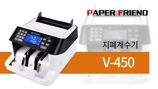 페이퍼프랜드 by현대오피스 지폐계수기 V-450