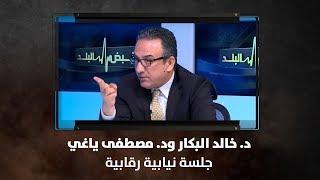 د. خالد البكار ود. مصطفى ياغي - جلسة نيابية رقابية