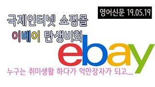 첫번째 국제웹거래 사이트 이베이 탄생비화, 영어뉴…