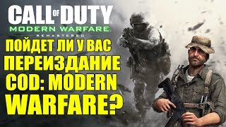видео Call of Duty: Modern Warfare 3 Системные требования
