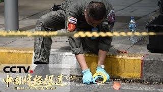 [中国财经报道] 泰国曼谷发生数起爆炸事件 至少3人受伤 | CCTV财经