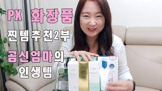 화장품추천, 군대 PX화장품 두번째 리뷰, 마스크팩, …