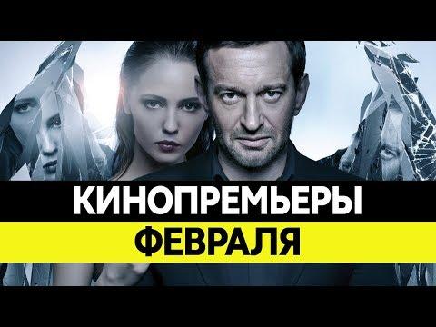 НОВИНКИ КИНО 2018, Февраль. Самые ожидаемые фильмы 2018. Кинопремьеры!