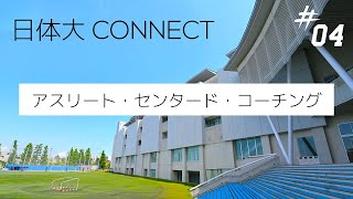 日体大CONNECT04 アスリート・センタード・コーチング