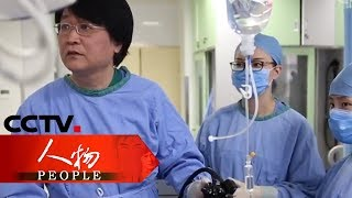 《人物》 20190919 中国微创医学开拓者 王永光| CCTV科教