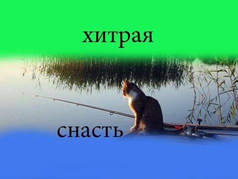 хитрая снасть для рыбалки