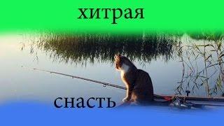 хитрая снасть для рыбалки(, 2015-05-07T16:17:01.000Z)