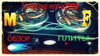 ОБЗОР ЭЛЕКТРОПЛИТЫ ЛЕМИРА