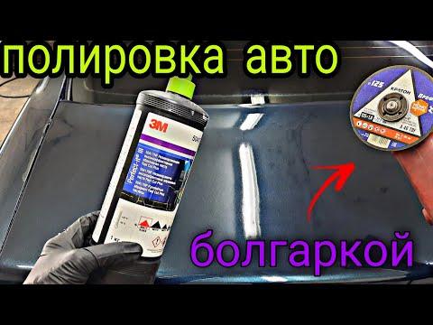 Как правильно отполировать машину в домашних условиях болгаркой